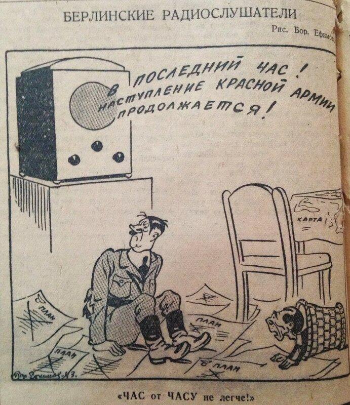 «Красная звезда», 14 февраля 1943 года, пропаганда Геббельса, идеология фашизма, цитаты Геббельса