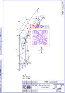 построение перпендикуляра к грани (плоскости) пирамиды