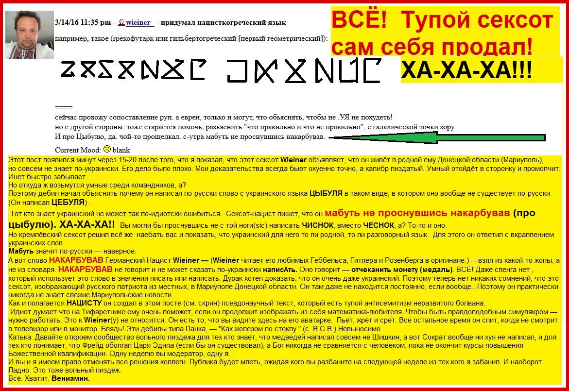 Германец, Нацист об украинском языке и его антисемитизм