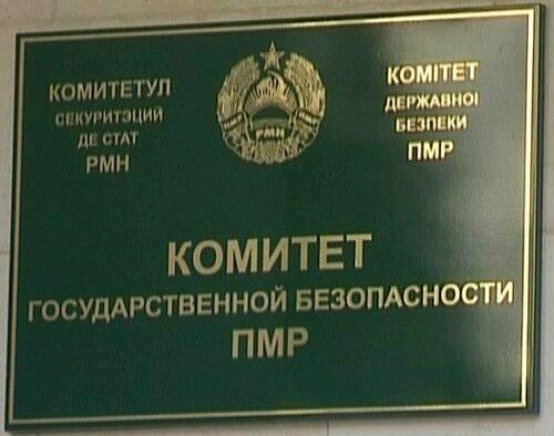 Приднестровский КГБ опасается провокаций в Кишиневе