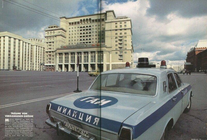 1989 Москва.jpg