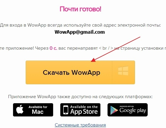 регистрация wowapp