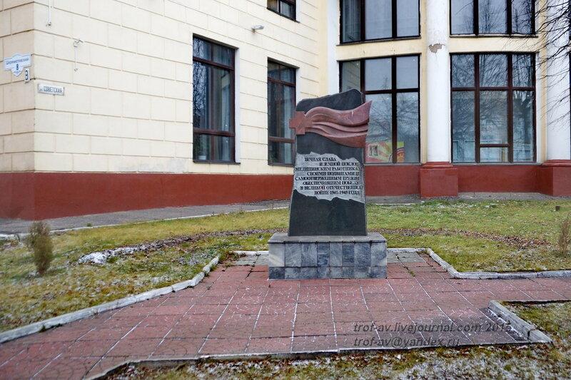Памятник медикам, работавшим в годы ВОВ, Иваново