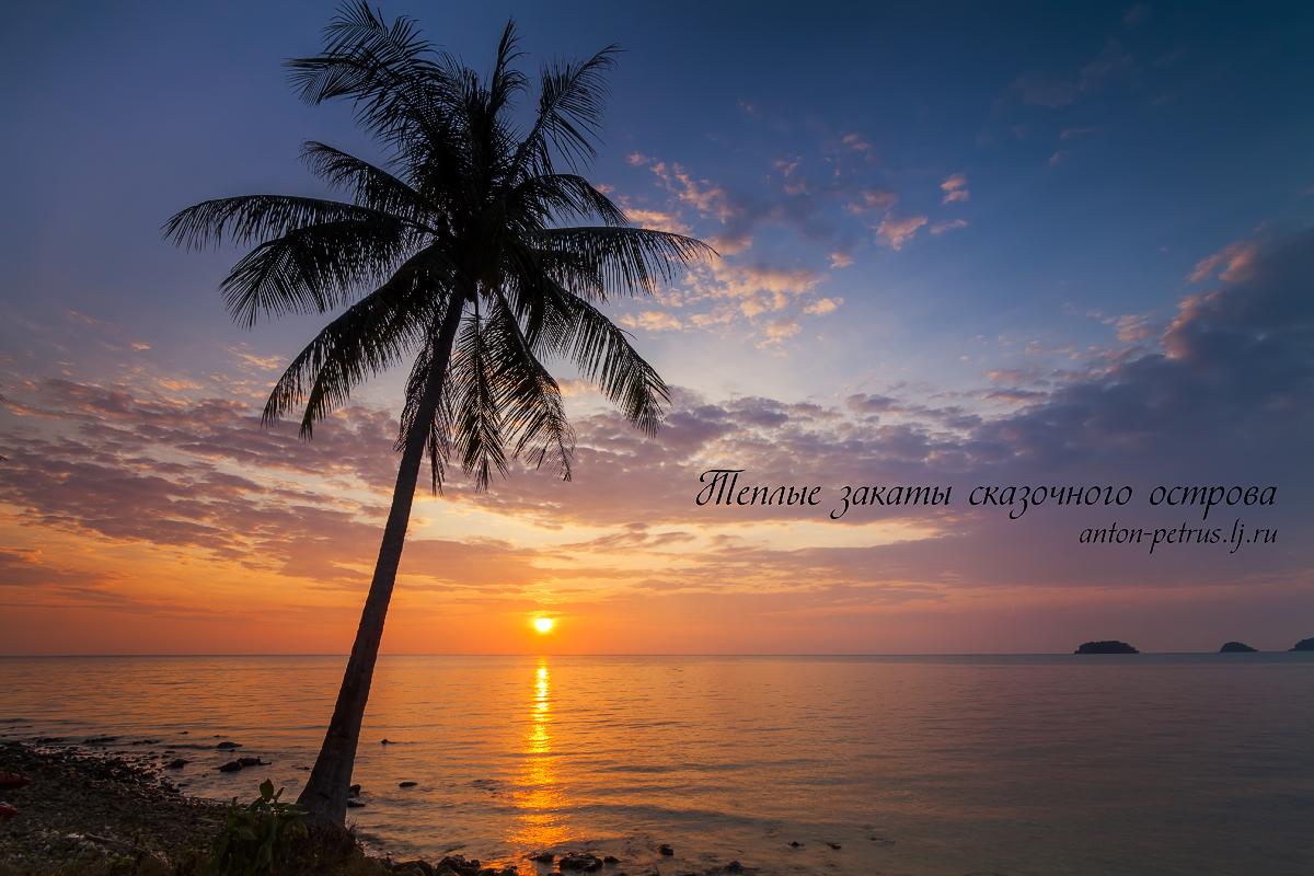 Теплые закаты сказочного острова