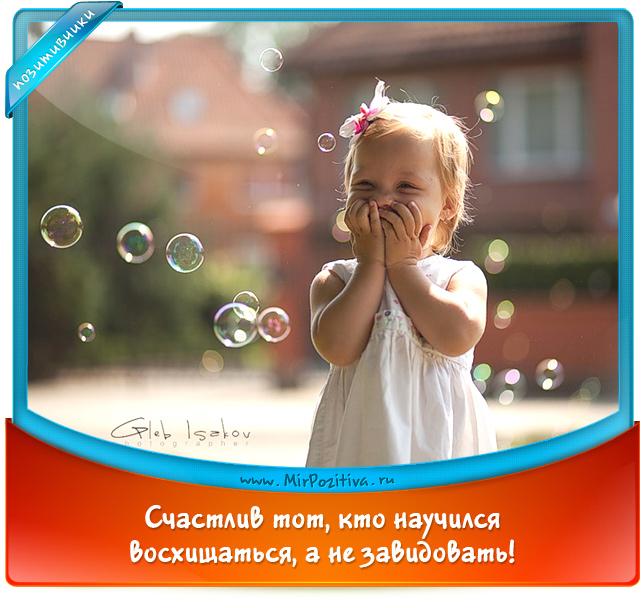 позитивчики дня: Счастлив тот, кто научился восхищаться, а не завидовать!