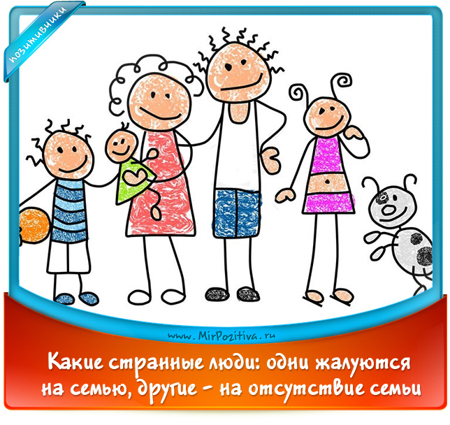 позитивчики дня: Какие странные люди: одни жалуются на семью, другие - на отсутствие семьи
