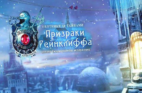 Охотники за тайнами 6: Призраки Рейнклиффа. Коллекционное издание | Mystery Trackers 6: Raincliff's Phantoms CE (Rus)