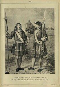 166. ОБЕР-ОФИЦЕР и ШТАБ-ОФИЦЕР Л.-Гв. Преображенского полка, с 1700 по 1732 год.