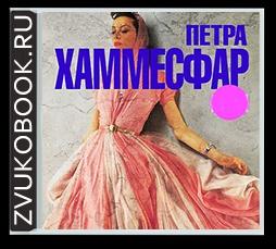 Аудиокнига Петра Хаммесфар  «Ложь»