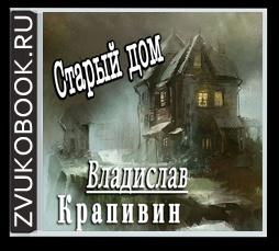 Аудиокнига Владислав Крапивин «Сказки капитанов. Старый дом»