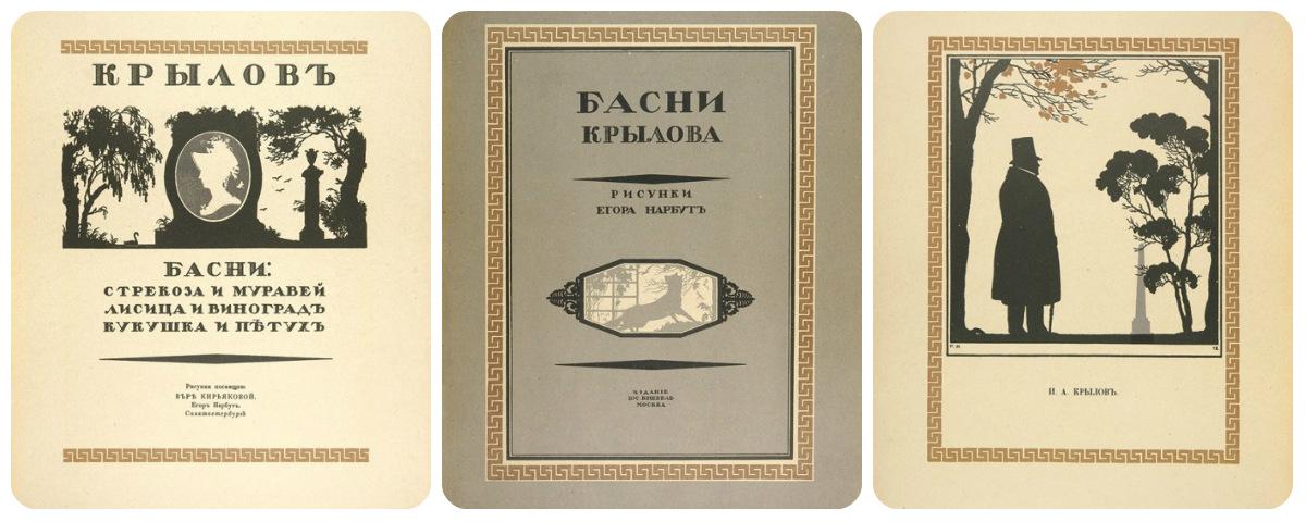 Крылов, И.А. Басни: Стрекоза и муравей. Лисица и виноград. Кукушка и петух / рис. Егора Нарбут. М.: И. Кнебель, [1912].