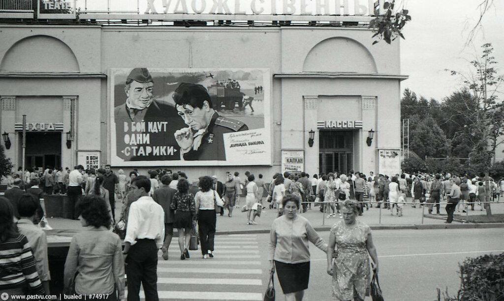 """Кинотеатр """"Художественный"""", Москва, 1974 год."""