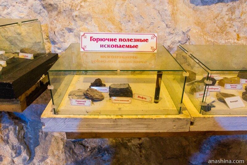 Горючие полезные ископаемые, Пешелань