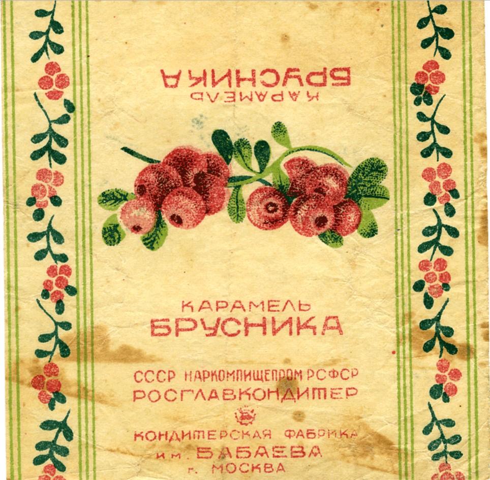 Фабрика им. П.А. Бабаева. карамель. Брусника
