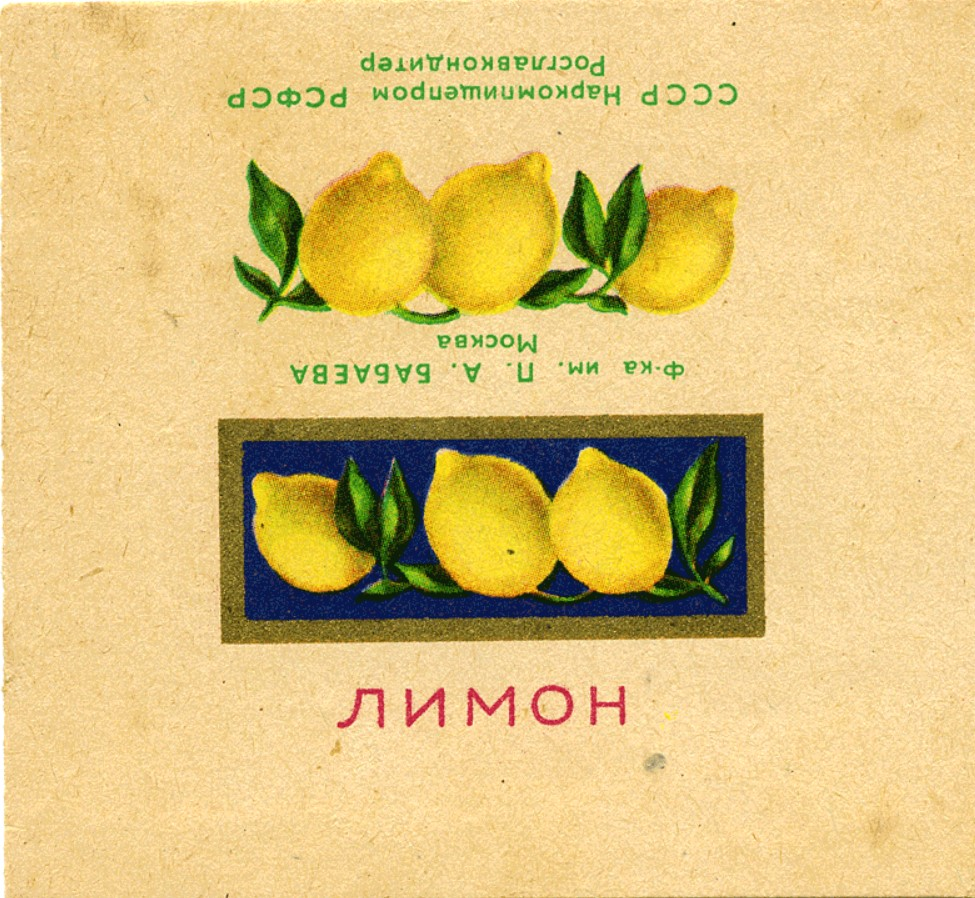 Фабрика им. П.А. Бабаева. карамель. Лимон