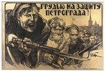 Апсит,  Грудью на защиту Петрограда!  1919 год