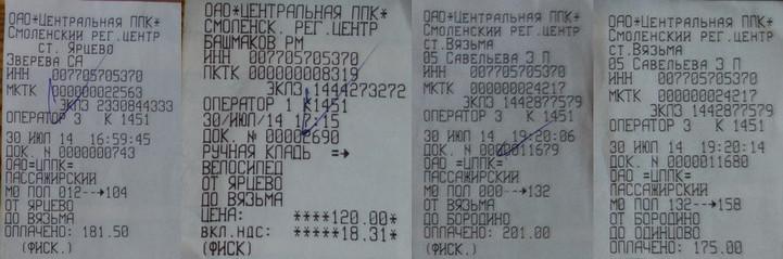 билеты ярцево-вязьма-бородино-одинцово.jpg