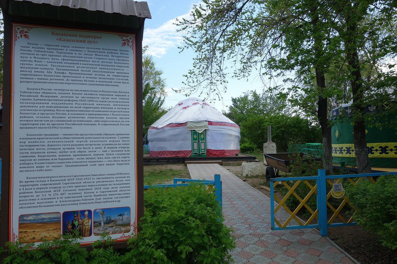 казахское подворье-аул