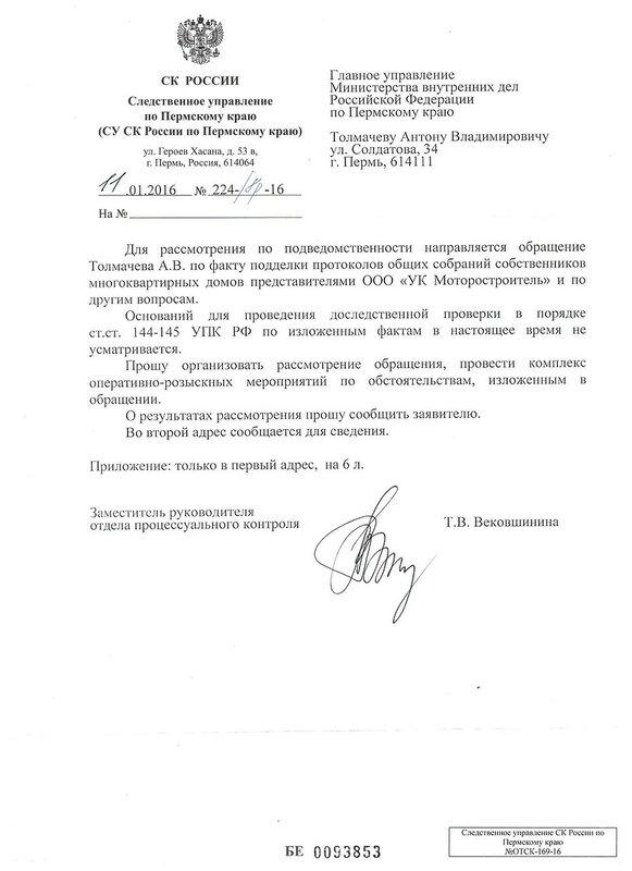 Ответ от СУ СК РФ 1.jpg