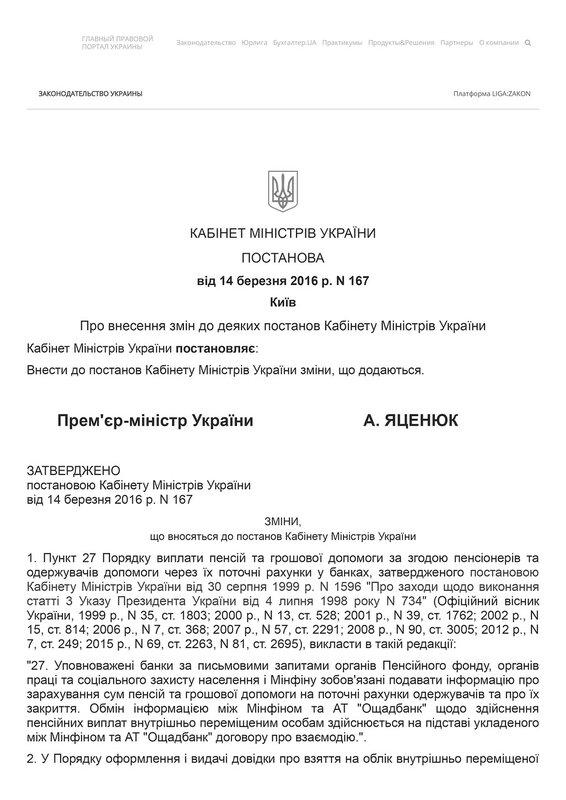 Постанова КМУ №167 от 14.03.