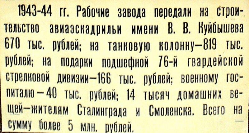Электро механический завод 259 - копия.JPG