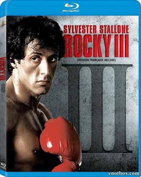 Рокки3 / Rocky III (1982/BDRip/HDRip)