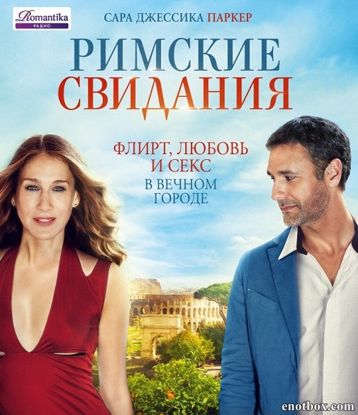 Римские свидания / All Roads Lead to Rome (2015/WEB-DL/WEB-DLRip)