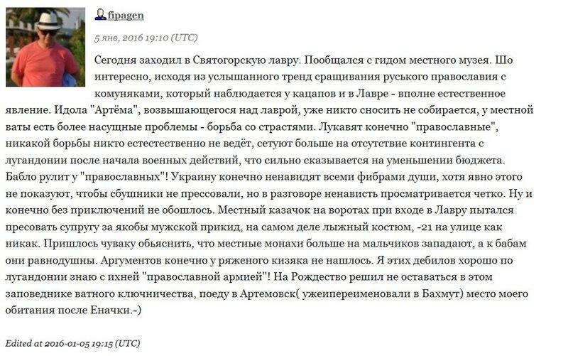 фипяген_святгорская_лавра.jpg