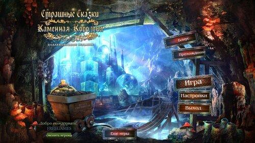 Страшные сказки 4: Каменная Королева. Коллекционное издание   Grim Tales 4: The Stone Queen CE (Rus)