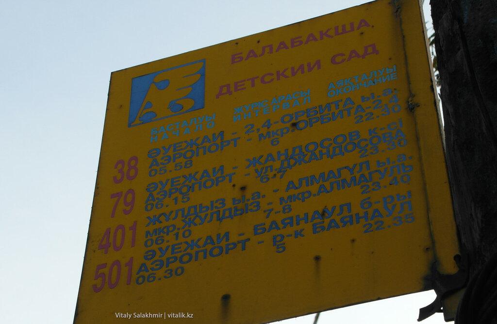 Расписание автобусов 1.