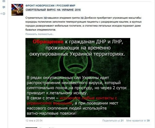 неизвестная эпидемия на луганщине вирус грипп луганск обитель зла
