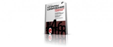 Книга «Алгоритмы шифрования» (2009), С. Панасенко. Специальный справочник, содержащий информацию о классификации алгоритмов шифровани