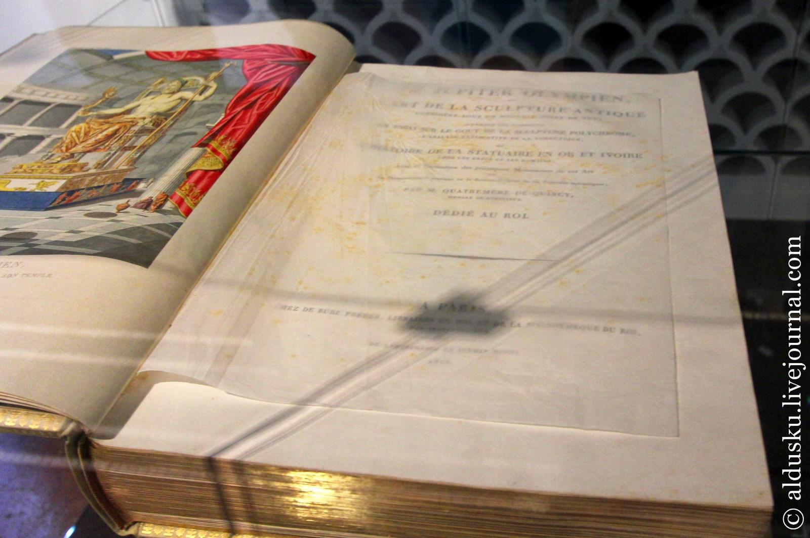 Вот она встреча с долгожданной уникой. Le Jupiter Olympien издания 1815 Дидо. Фотография через бронированное стекло.