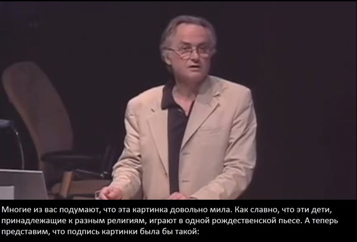 Ричард Докинз о неуместности религии в воспитании детей
