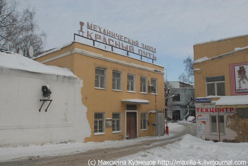 Завод Красный путь