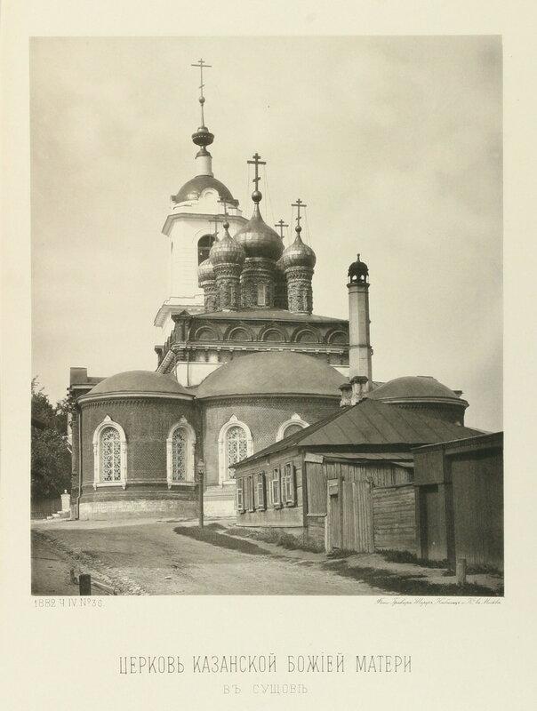 2460 Церковь Казанской Божьей Матери в Сущёве.jpg