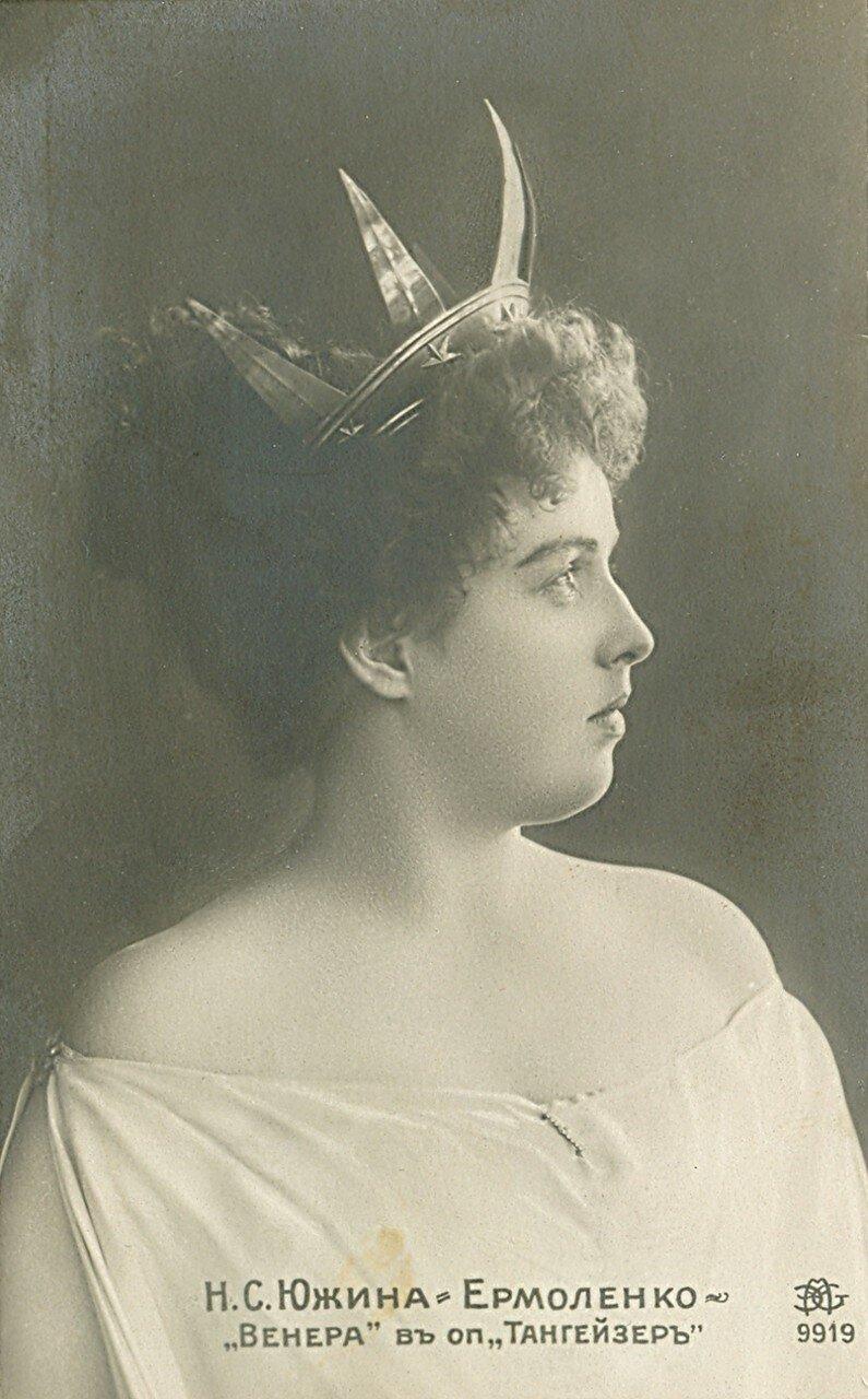 Ермоленко-Южина Наталия Степановна. В 1924 году Н. Ермоленко-Южина эмигрировала во Францию, где жила до конца жизни, эпизодически выступая в «Гранд-Опера», в антрепризе Церетели и др. и в концертах