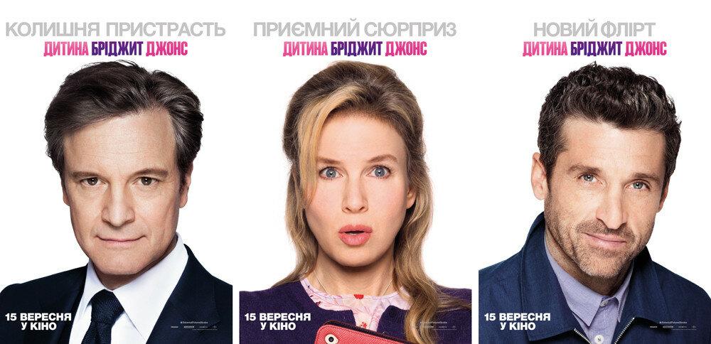 Bridget_Jones_Character_1Sht_Ukraine.jpg