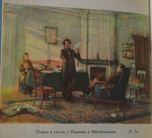 6 июня 1799 года родился Александр Сергеевич Пушкин.