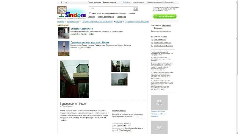 Объявление о продаже водонапорной башни на станции Одинцово