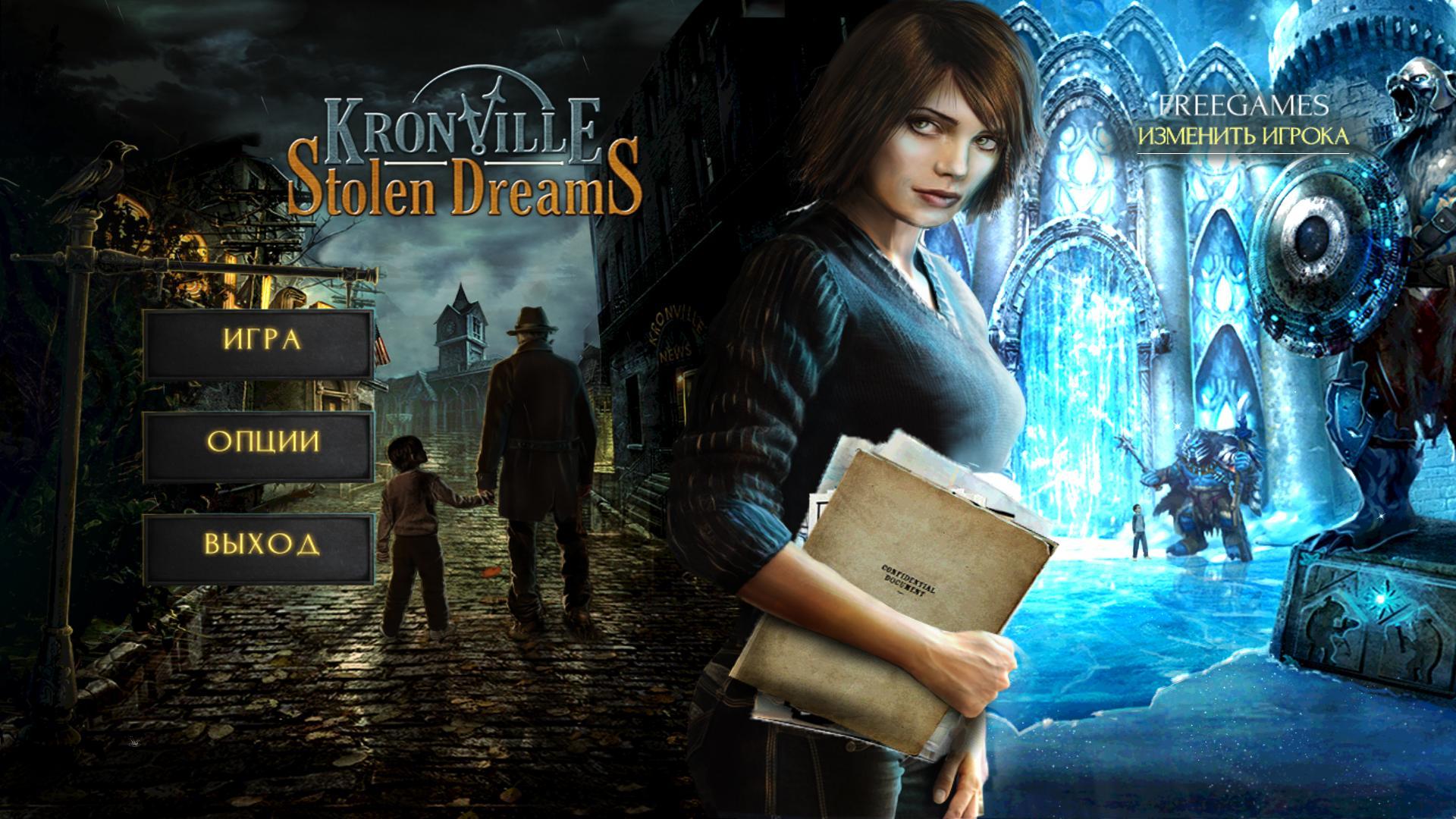 Кронвиль: Украденные сны | Kronville: Stolen Dreams (Rus)