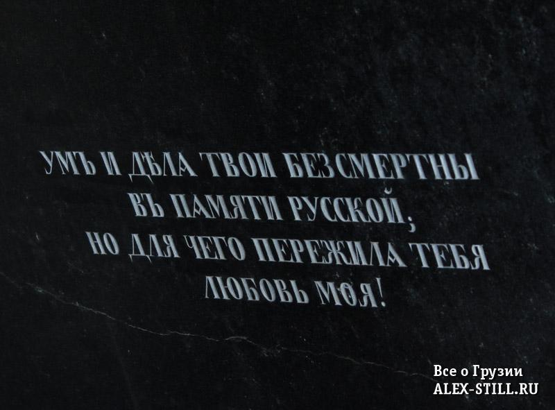 Надпись на могиле Грибоедова