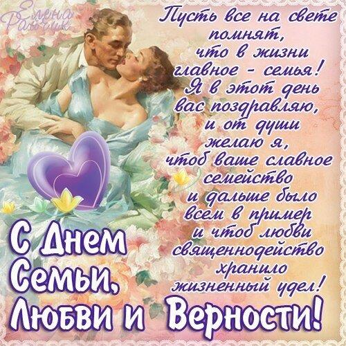 Праздник любви поздравления с