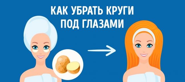 Картошка отсиняков под глазами. Тонкими кружочками нарежьте картошку иоставьте назакрытых веках н