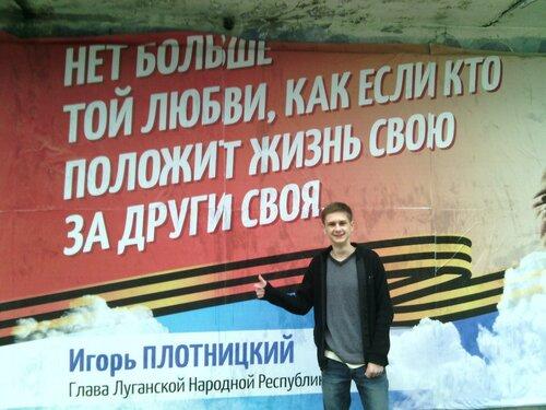 Нет больше той любви, как если кто положит душу свою за друзей своих луганск 2016 плотвицкий террористы идиоты