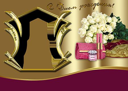 Рамка для фото к Дню рождения с букетом белых роз, розовой сумкой, духами и коробкой конфет