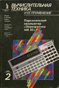Журнал: Вычислительная техника и её применение - Страница 2 0_144171_b83013a4_orig