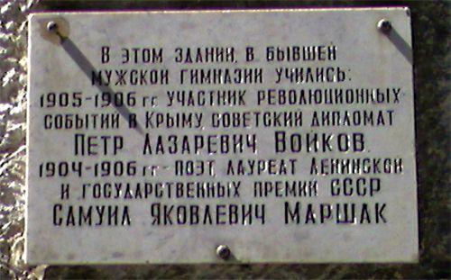 Мемориальная доска С.Я. Маршаку~doski03-1