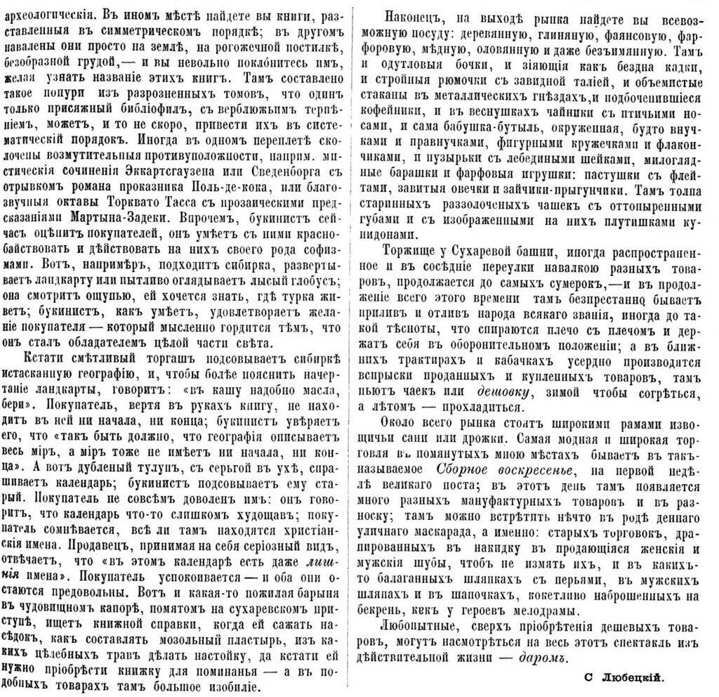 Сухарева 7-1.jpg