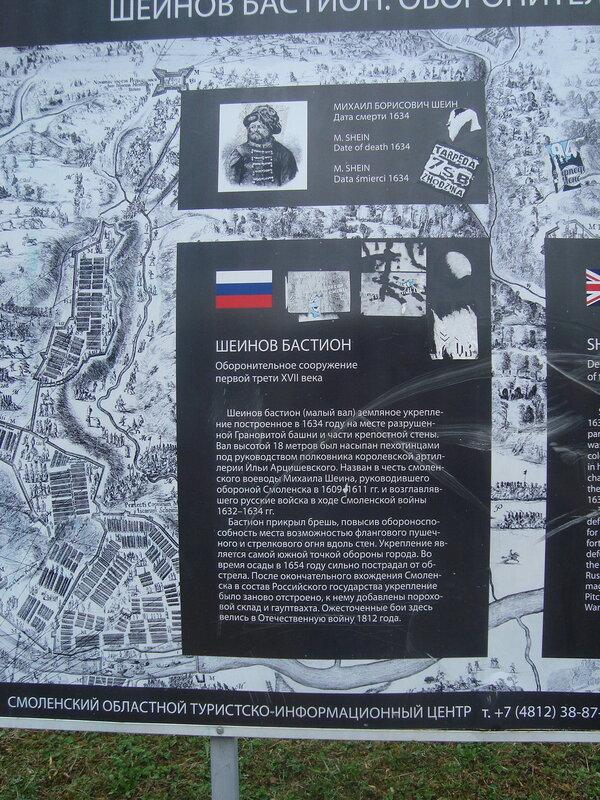 Смоленск. Шеинов бастион (3)